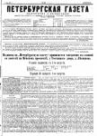 Peterburgskaya Gazeta 1871_07_11_N099_s1