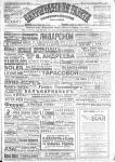 Petrogradskaya Gazeta 1917_01_01_N001_s01