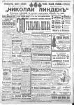 Petrogradskaya Gazeta 1917_01_01_N001_s16