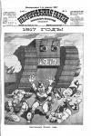 Petrogradskaya Gazeta 1917_01_01_N001_s~1