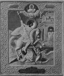 Икона св. Георгия, поднесенная Н.М. Барыдгину мещанским обществом г. Егорьевска в 1876 году.