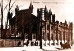 Первая рязанская электростанция (электростанция Морозова),  1913 г.