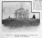 Церковь в селе Урусове Раненбургского уезда Рязанской губернии